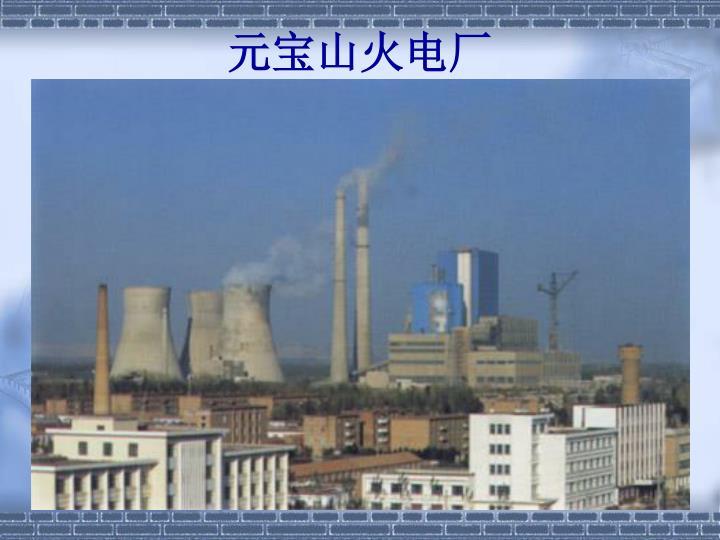 元宝山火电厂