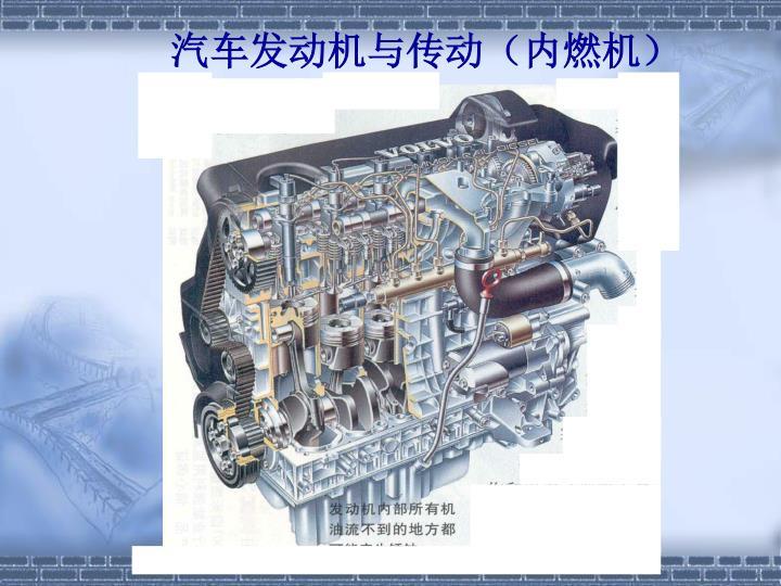 汽车发动机与传动(内燃机)