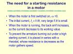 the need for a starting resistance in a motor