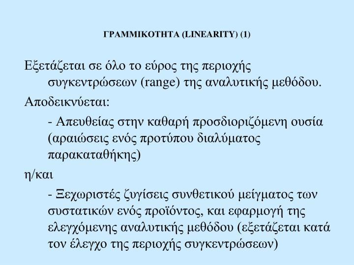 ΓΡΑΜΜΙΚΟΤΗΤΑ (