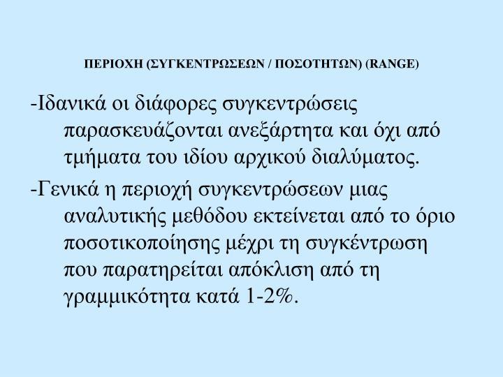 ΠΕΡΙΟΧΗ (ΣΥΓΚΕΝΤΡΩΣΕΩΝ / ΠΟΣΟΤΗΤΩΝ)