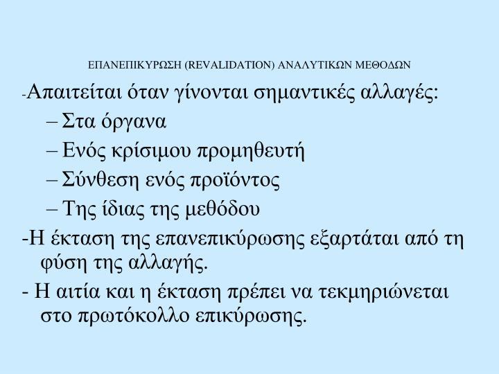 ΕΠΑΝΕΠΙΚΥΡΩΣΗ (