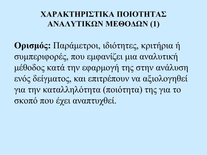 ΧΑΡΑΚΤΗΡΙΣΤΙΚΑ ΠΟΙΟΤΗΤΑΣ ΑΝΑΛΥΤΙΚΩΝ ΜΕΘΟΔΩΝ (1)