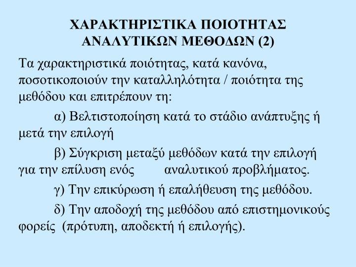 ΧΑΡΑΚΤΗΡΙΣΤΙΚΑ ΠΟΙΟΤΗΤΑΣ ΑΝΑΛΥΤΙΚΩΝ ΜΕΘΟΔΩΝ (2)