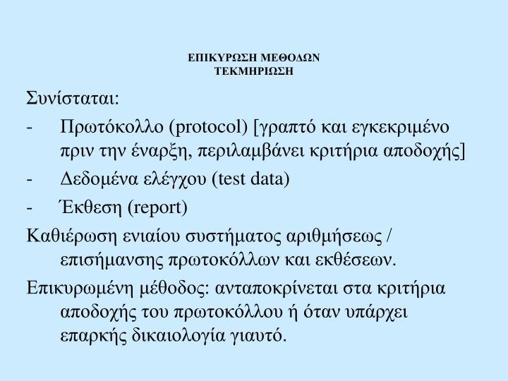 ΕΠΙΚΥΡΩΣΗ ΜΕΘΟΔΩΝ