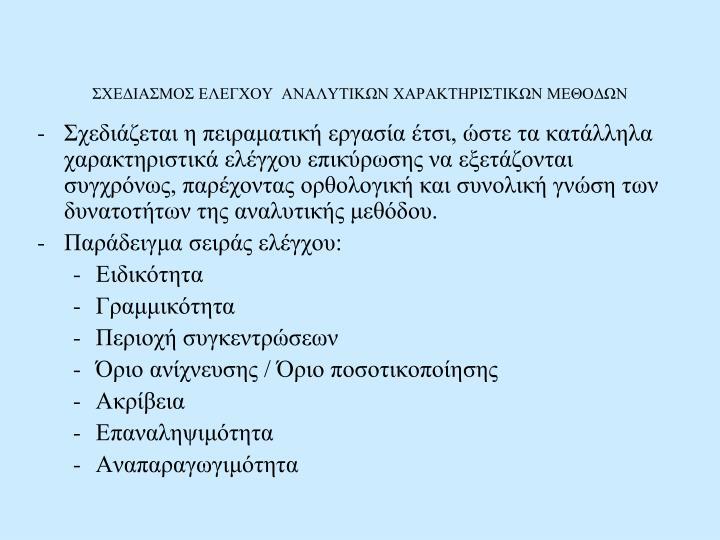 ΣΧΕΔΙΑΣΜΟΣ ΕΛΕΓΧΟΥ