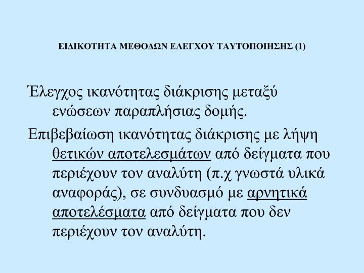 ΕΙΔΙΚΟΤΗΤΑ ΜΕΘΟΔΩΝ ΕΛΕΓΧΟΥ ΤΑΥΤΟΠΟΙΗΣΗΣ (1)