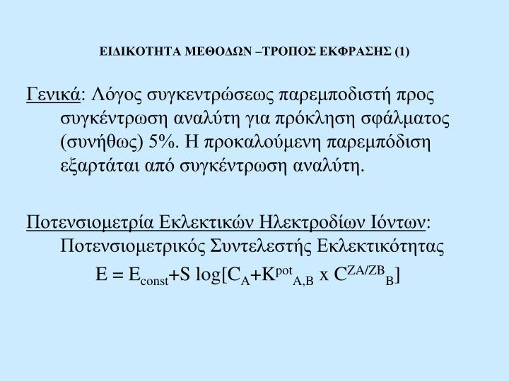 ΕΙΔΙΚΟΤΗΤΑ ΜΕΘΟΔΩΝ