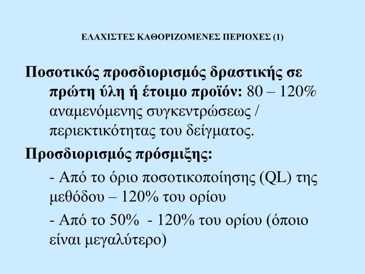ΕΛΑΧΙΣΤΕΣ ΚΑΘΟΡΙΖΟΜΕΝΕΣ ΠΕΡΙΟΧΕΣ (1)
