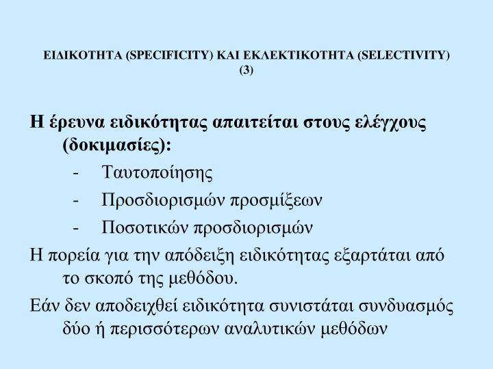 ΕΙΔΙΚΟΤΗΤΑ (