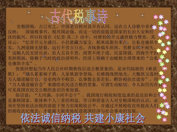 皇粮国税,古已有之,中国老百姓对其早有认同。这在古人诗歌中多有