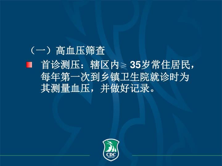 (一)高血压筛查