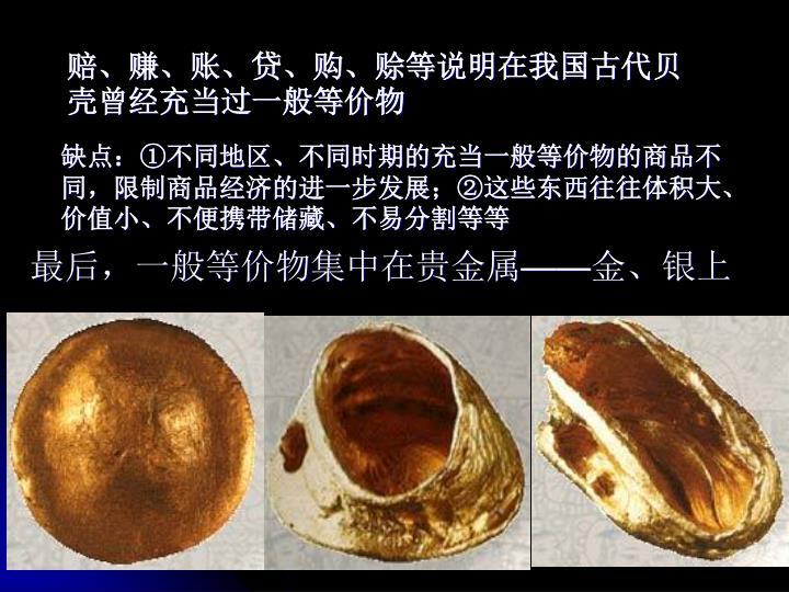 赔、赚、账、贷、购、赊等说明在我国古代贝壳曾经充当过一般等价物