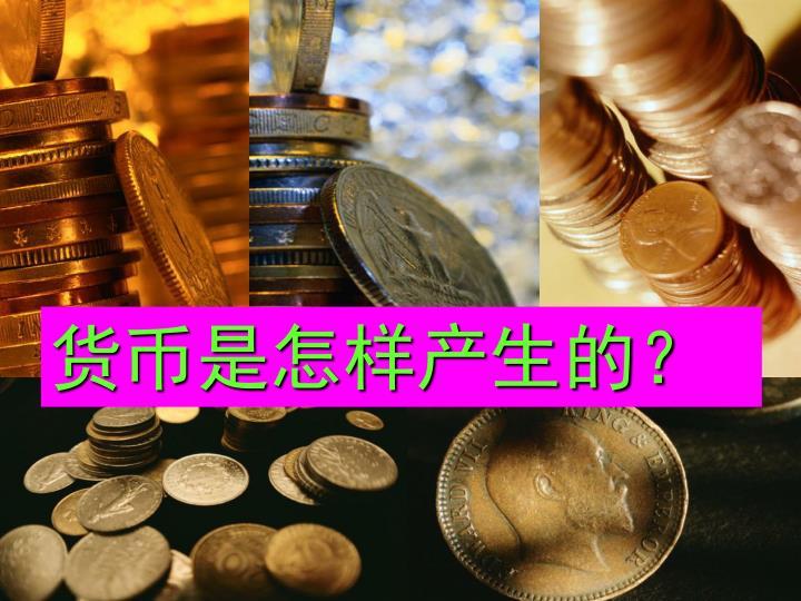 货币是怎样产生的?