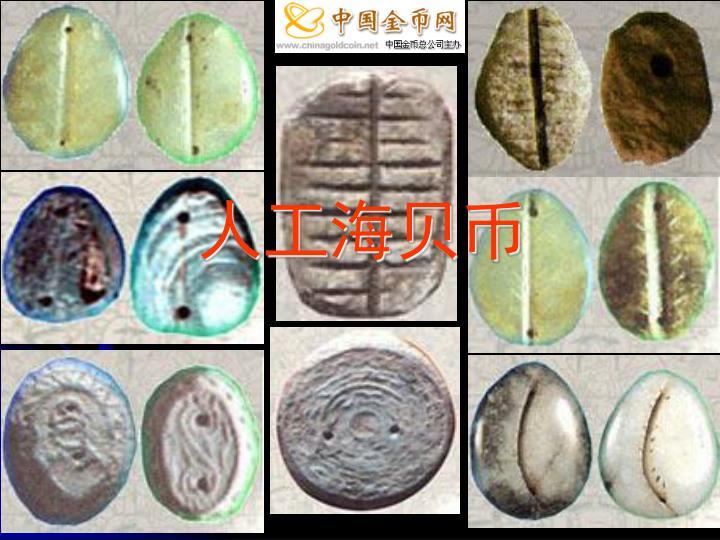 人工海贝币