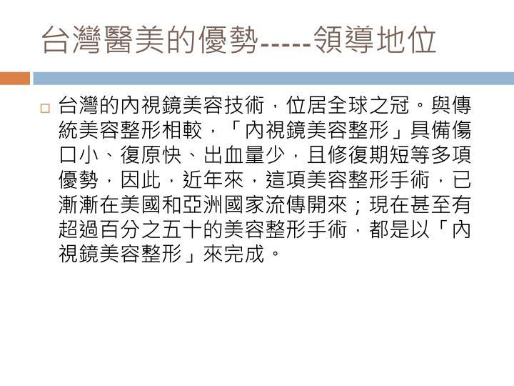 台灣醫美的優勢