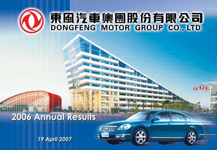 2006 Annual Result