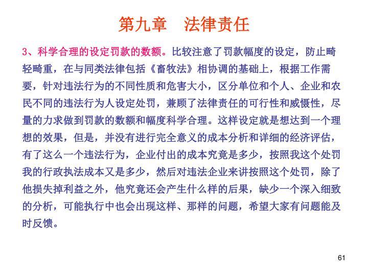 第九章 法律责任