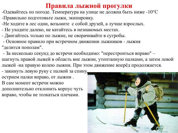 Правила лыжной прогулки