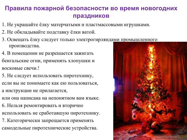 Правила пожарной безопасности во время новогодних пра...