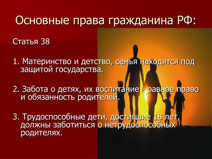 Основные права гражданина РФ: