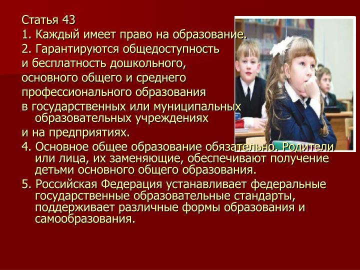Статья 43