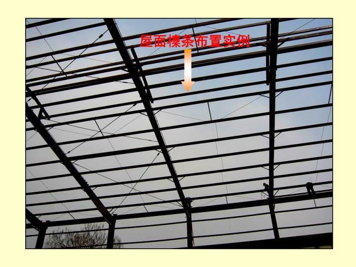 屋面檁条布置实例