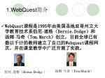 1 webquest