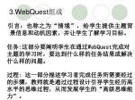 3 webquest