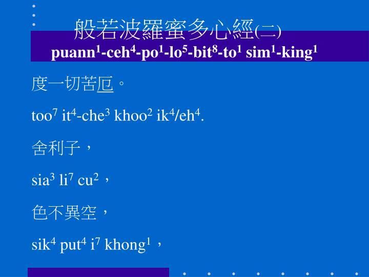 Puann 1 ceh 4 po 1 lo 5 bit 8 to 1 sim 1 king 11