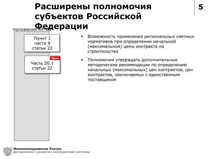 Расширены полномочия субъектов Российской Федерации
