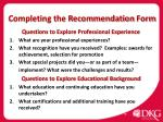 completing the recommendation form