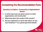 completing the recommendation form1