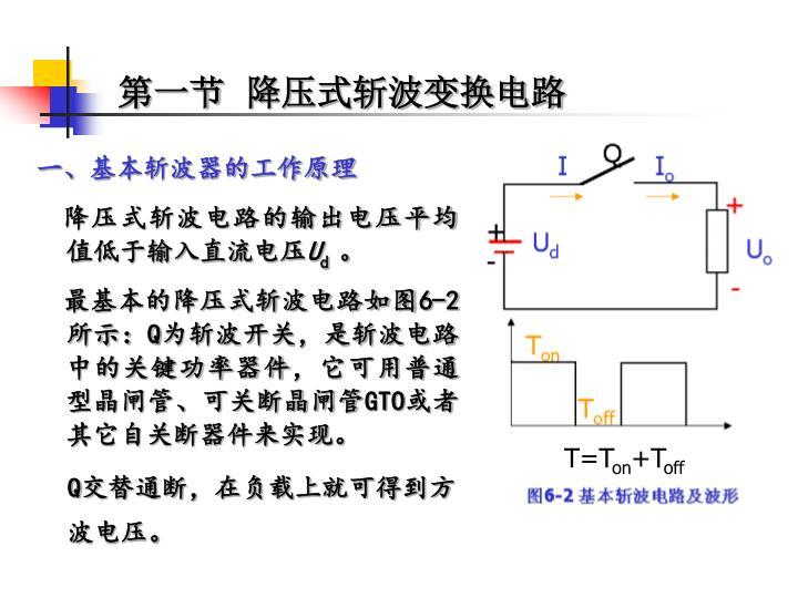 第一节  降压式斩波变换电路