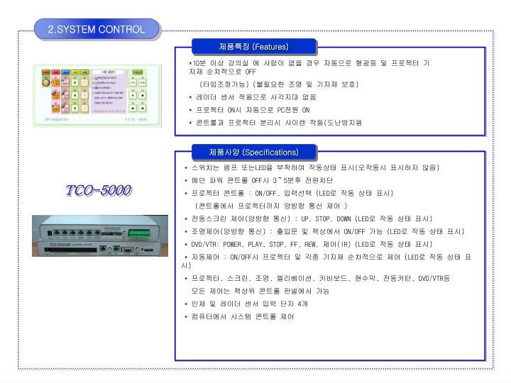 2.SYSTEM CONTROL