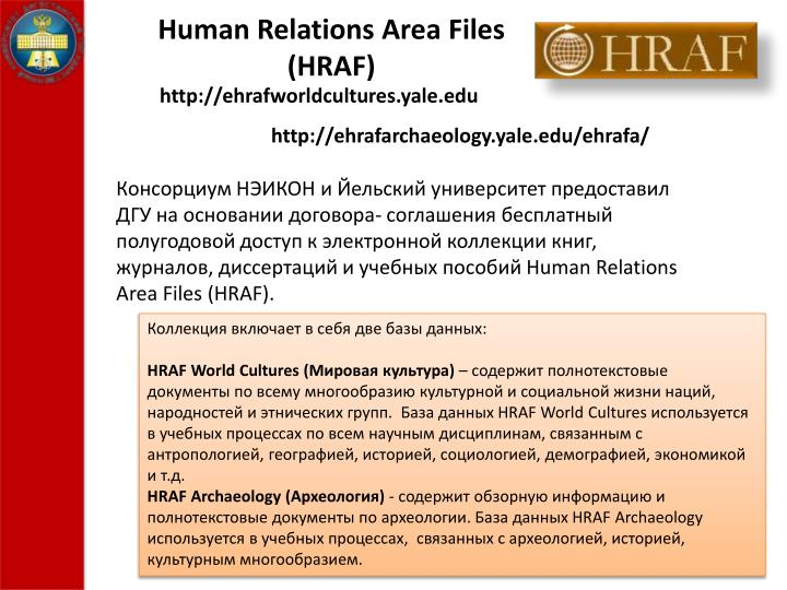 Human Relations Area Files (HRAF)