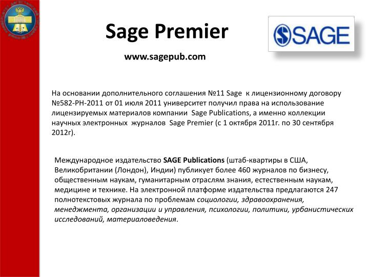 Sage Premier