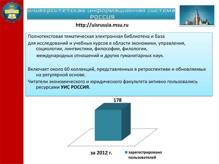 http://uisrussia.msu.ru