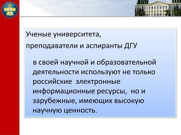 Ученые университета,