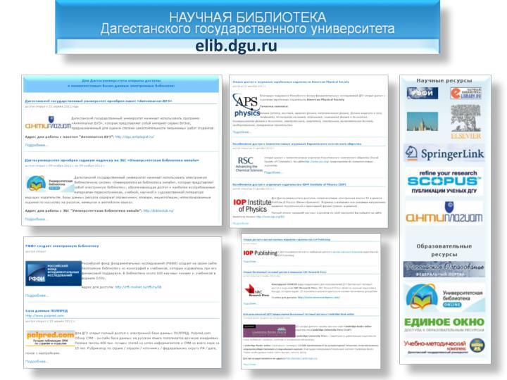 Elib.dgu.ru