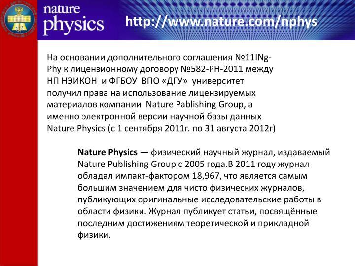 http://www.nature.com/nphys