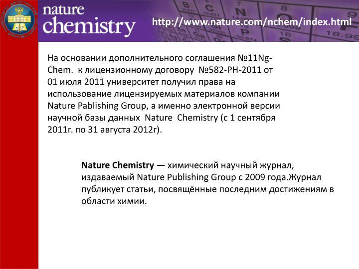 http://www.nature.com/nchem/index.html