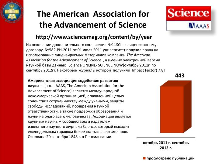 The American  Association for the Advancement of Science