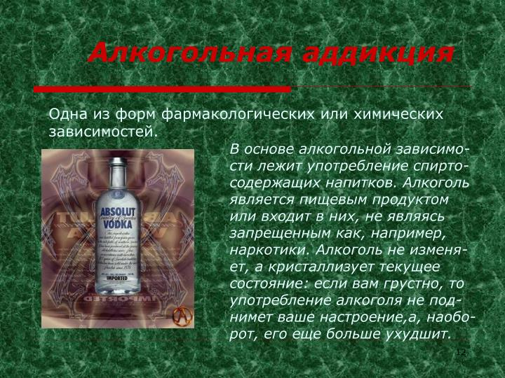 Алкогольная аддикция
