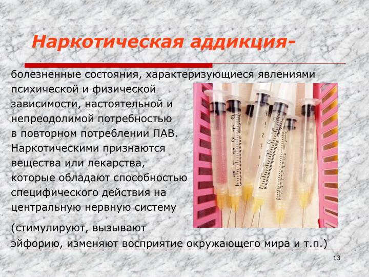 Наркотическая аддикция-