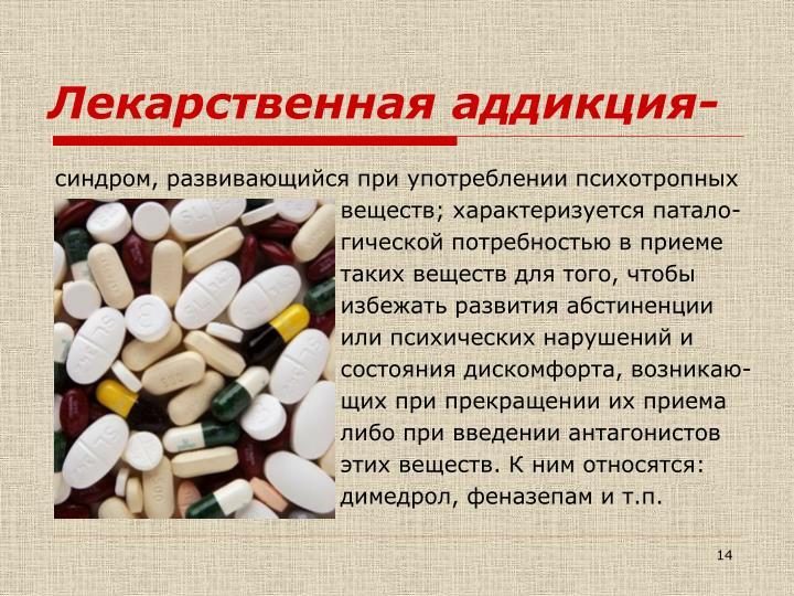 Лекарственная аддикция-