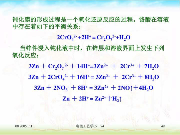 钝化膜的形成过程是一个氧化还原反应的过程。铬酸在溶液中存在着如下的平衡关系: