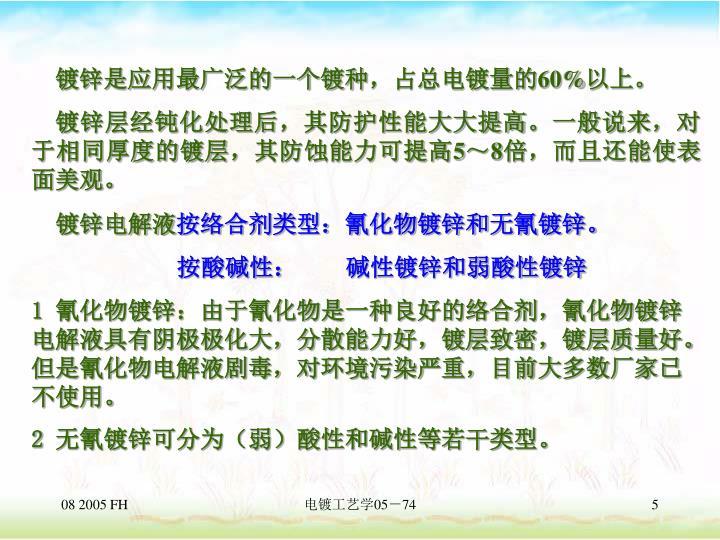 镀锌是应用最广泛的一个镀种,占总电镀量的