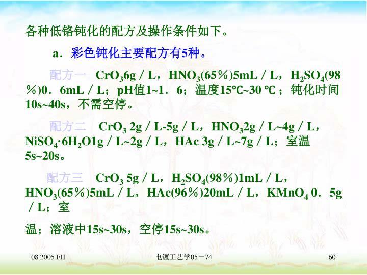 各种低铬钝化的配方及操作条件如下。