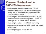 common mistakes found in 2013 2014 assessments
